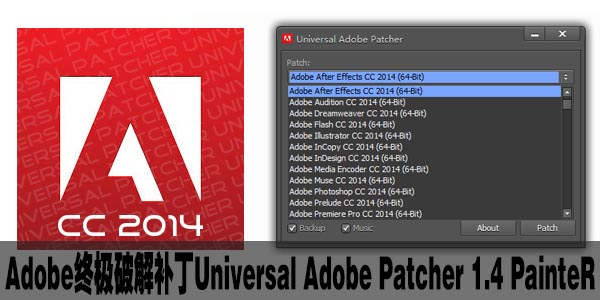 Adobe CS4-CC 2014终极破解补丁Universal Adobe Patcher 1.4 PainteR.jpg